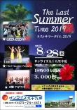 『The Last Summer Time 2019』開催のご案内