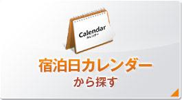 ご宿泊カレンダーから探す