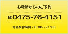 お電話からのご予約 0475-76-4151 受付時間:8:00~21:00